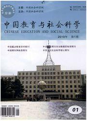 中国教育与社会科学