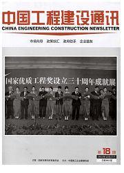 中国工程建设通讯