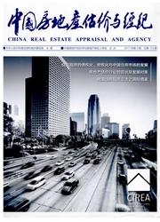 中国房地产估价与经纪