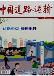 中国道路运输