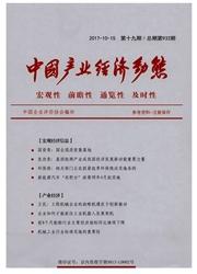 中国产业经济动态