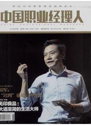 中国职业经理人