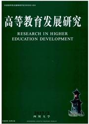 高等教育发展研究