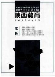 陕西教育:高教版