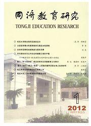 同济教育研究
