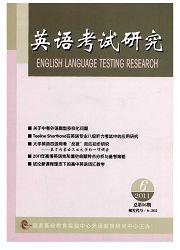 英语考试研究