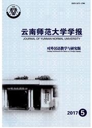 云南师范大学学报:对外汉语教学与研究版