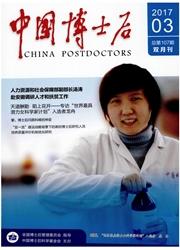 中国博士后