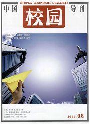 中国校园导刊:教育版