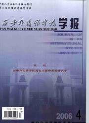 西安外国语学院学报