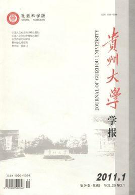 贵州大学学报