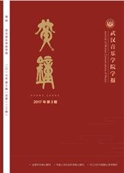 黄钟:武汉音乐学院学报