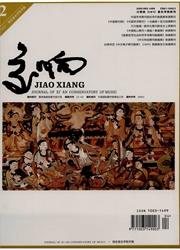 交响:西安音乐学院学报