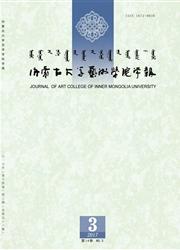 内蒙古大学艺术学院学报