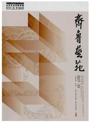 齐鲁艺苑:山东艺术学院学报