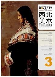 西北美术:西安美术学院学报