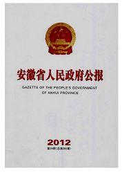 安徽省人民政府公报