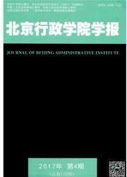 北京政法职业学院学报