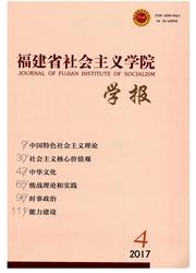 福建省社会主义学院学报