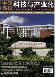 中国高校科技与产业化