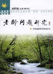 老龄问题研究