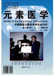 世界元素医学