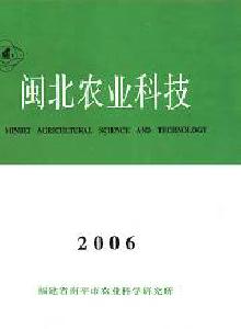 闽北农业科技
