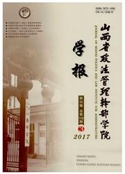 山西省政法管理干部学院学报