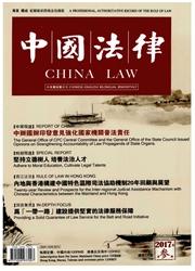 中国法律(中英文版)