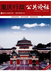 重庆行政:公共论坛