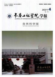 长春工程学院学报(自然科学版)