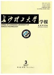 长沙理工大学学报(自然科学版)