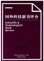国外科技新书评介