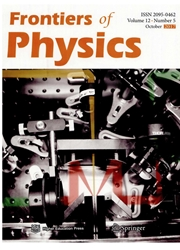 物理学前沿(英文版)