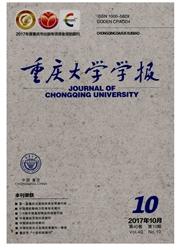 重庆大学学报(自然科学版)