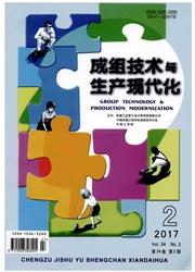 成组技术与生产现代化