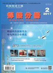 机械制造文摘(焊接分册)